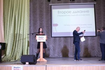 Mogilev Invest Day 14 декабря 2018 года_4